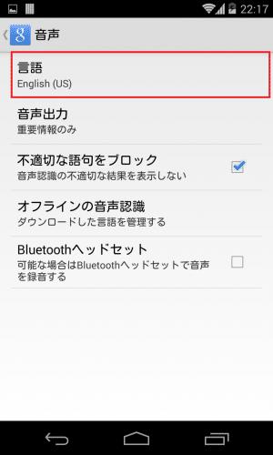 android4.4-kitkat-ok-google7
