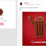 Android 4.4の発表は10月18日か。Kit KatのGoogle+公式ページが示唆。