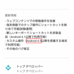 Android LはAndroid 4.5としてリリース。Google TalkBackの説明にAndroid 4.5と明記される。