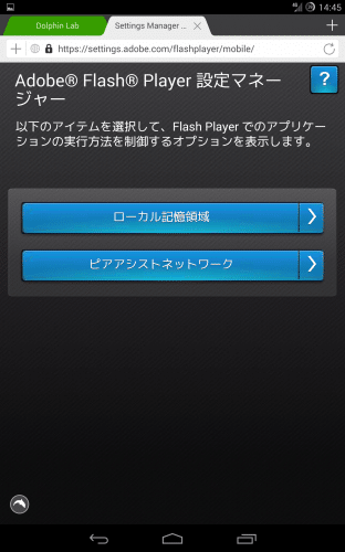 android44-kitkat-flash-player-20140912