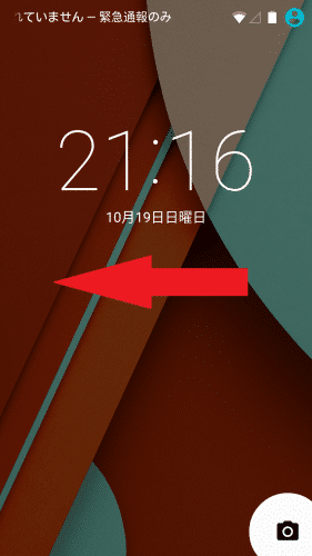 android5.0-lollipop-lockscreen12