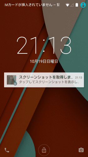 android5.0-lollipop-lockscreen2