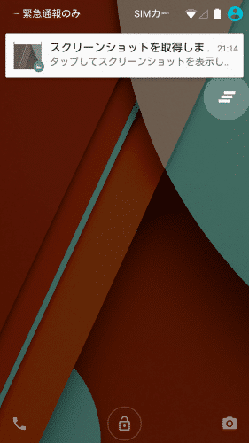 android5.0-lollipop-lockscreen5