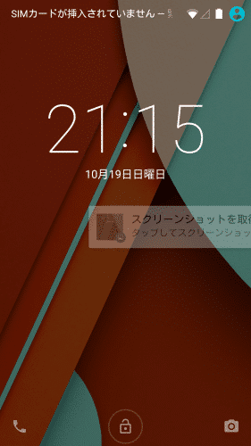 android5.0-lollipop-lockscreen7