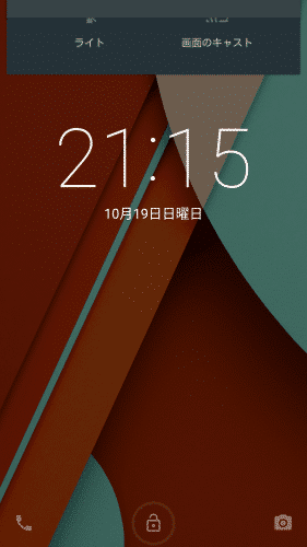 android5.0-lollipop-lockscreen8