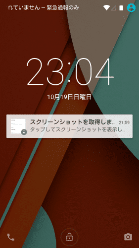 android5.0-lollipop-lockscreen8.1