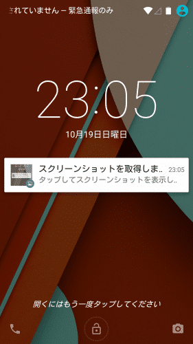 android5.0-lollipop-lockscreen8.2