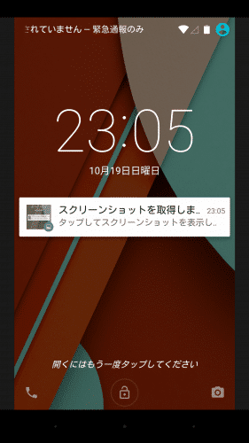 android5.0-lollipop-lockscreen8.3