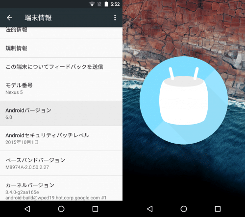 android6.0-easter-egg-official1
