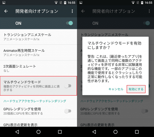 android6.0-multiwindow-root24