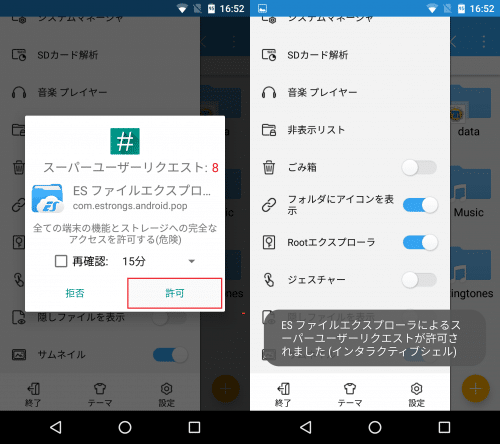 android6.0-multiwindow-root6
