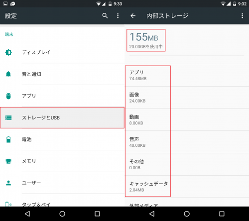 android6.0-storage