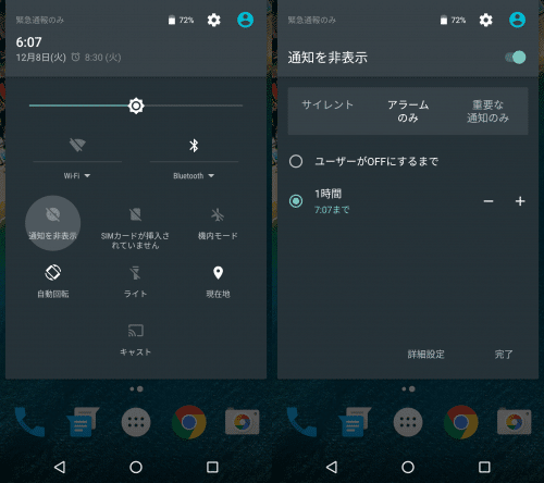 android6.0.1-new-features3