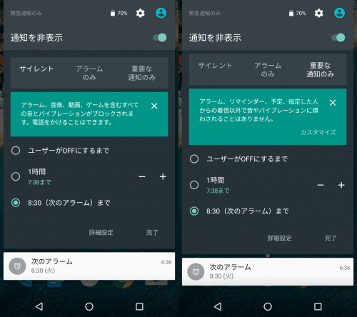 android6.0.1-new-features5