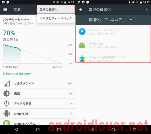 android7.0-doze-mode1.2