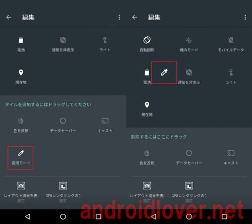 android7.0-night-mode4