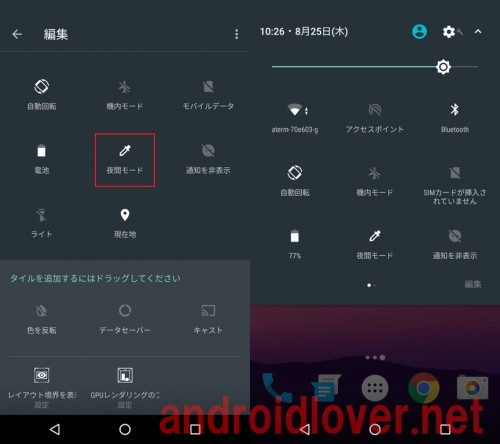 android7.0-night-mode5