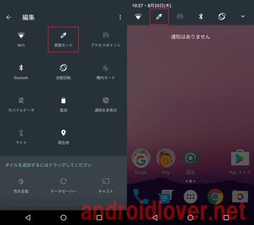 android7.0-night-mode6
