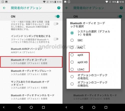 android8.0-aptx-ldac4