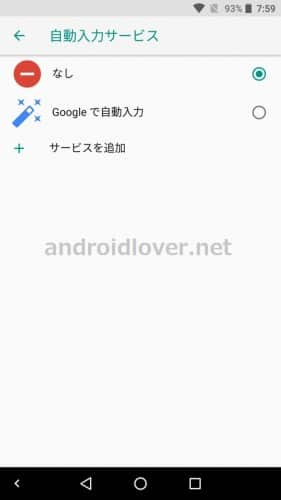 android8.0-autofill