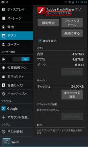 androidflashinstallunofficial14