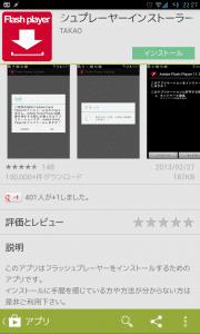 androidflashinstallunofficial2