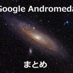 Google Andromeda(アンドロメダ) OSまとめ。AndroidとChrome OSを統合した新OS。