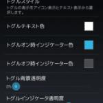 AOKP JellyBean(JB) Aug-17-12 ROM Control日本語版/アクションバー下部表示パッチ。