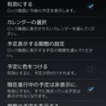 AOKP JellyBean(JB) Aug-26-12 ROM Control日本語版/アクションバー下部表示パッチ。