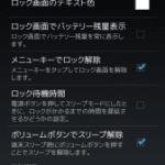 AOKP JellyBean(JB) Aug-29-12 ROM Control日本語化/アクションバー下部表示パッチ。