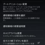 AOKP JellyBean(JB) Aug-31-12 ROM Control日本語化/アクションバー下部表示パッチ。