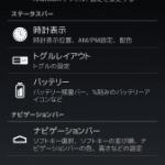 AOKP JellyBean(JB) Aug-01-12 ROM Control日本語版/アクションバー下部表示パッチ。