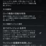 AOKP JB Preview Build Dec-14-12 ROM Control日本語化/アクションバー下部表示パッチ(Nexus7/Nexus4/Galaxy Nexus)。