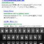 AOKP 4.2.1 Preview Build Dec-18-12をNexus 7、Nexus 4、Galaxy Nexus(SC-04D)に導入。
