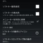 AOKP 4.2.1 Preview Build Dec-18-12 ROM Control日本語化/アクションバー下部表示パッチ(Nexus7/Nexus4/Galaxy Nexus)。