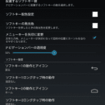 AOKP 4.2.1 Preview Build Dec-23-12 ROM Control日本語化/アクションバー下部表示パッチ(Nexus7/Nexus4/Galaxy Nexus)。