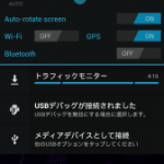 Galaxy Nexus(SC-04D)にSystemUIを変更可能なAndroid4.0.3ベースのカスタムROM、Android Open Kang Project(AOKP)を導入。