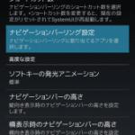 AOKP cherry picks 20120910 ROM Control日本語化/アクションバー下部表示パッチ。