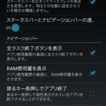AOKP JB MR1 Build 1 ROM Control日本語化/アクションバー下部表示パッチ(Nexus7/Nexus4/Galaxy Nexus)。
