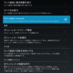 AOKP JB MR1 Build 2(AOKP公式版)リリース。追加機能まとめ。