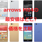 arrows M04の最安値は?格安SIM(MVNO)セットやキャンペーンを含めて比較