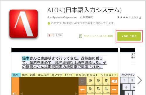 atok-980yen-2015-1campaign