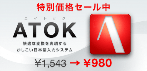 atok-980yen-2015-1campaign1