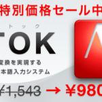 Android版ATOKが通常価格1543円を980円で購入できるセールが開催中。3/31までの期間限定。