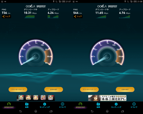 b-mobile-lte-speed-flat-rate18