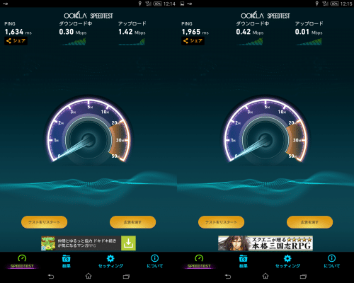 b-mobile-lte-speed-flat-rate5