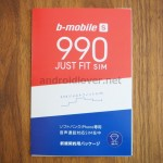 b-mobile S 990ジャストフィットSIM ドコモ版とソフトバンク版の違いなどまとめ
