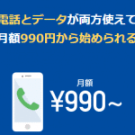 b-mobile S 990 ジャストフィットSIMのレビューと速度まとめ。