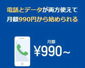 b-mobile-s-990-just-fit-sim1