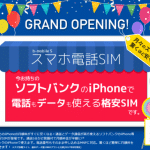 b-mobile Sの通話SIM「スマホ電話SIM」速度レビューと特徴、注意点まとめ